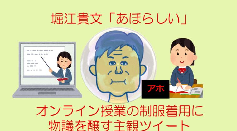堀江貴文「あほらしい」オンライン授業の制服着用に物議を醸す主観ツイート