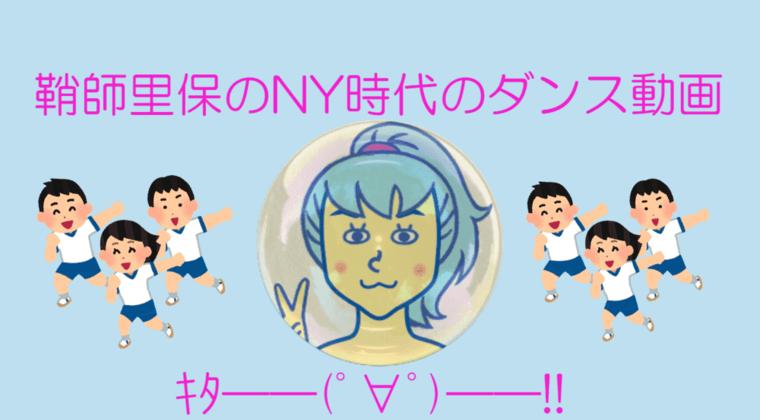鞘師里保「NY時代」のダンス動画キタ――(゚∀゚)――!!