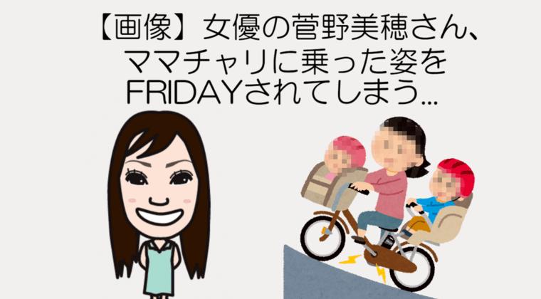 女優の菅野美穂、ママチャリに乗った「肝っ玉母ちゃん」姿をFRIDAYされた件