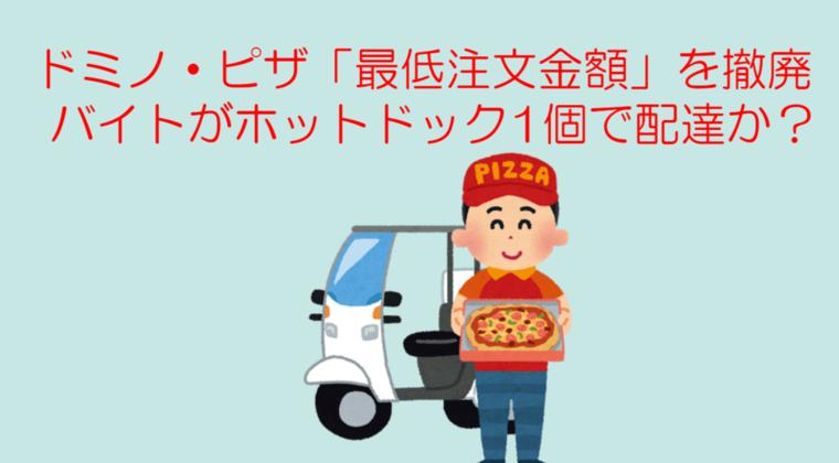 ドミノ・ピザ「最低注文金額」を撤廃 バイトがホットドック1個で配達か?