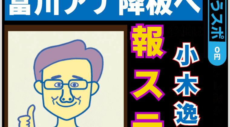 【テレビ朝日】富川悠太アナ「報道ステーション」降板へ
