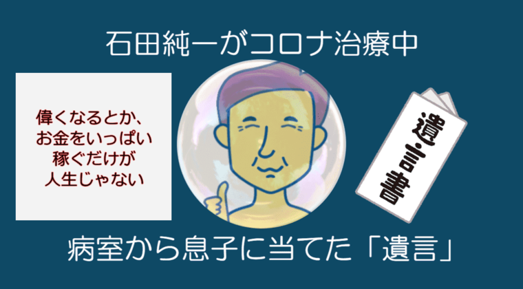 石田純一がコロナ治療中に病室から息子に当てた「遺言」はコチラですwwww