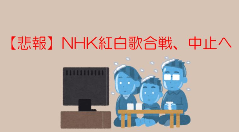 【悲報】NHK紅白歌合戦、中止へ