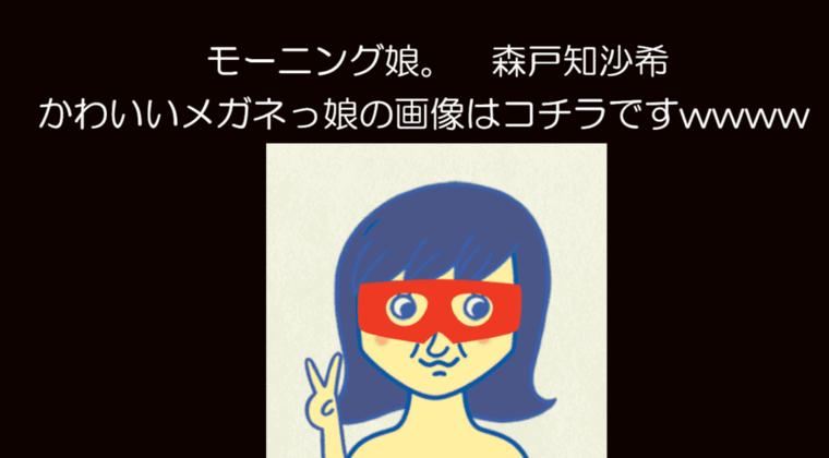 【モーニング娘。】森戸知沙希、かわいいメガネっ娘の画像はコチラですwwww