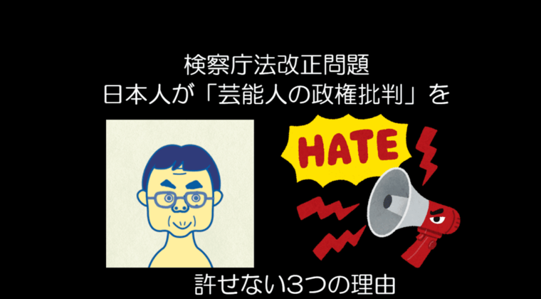 【検察庁法改正問題】日本人が「芸能人の政権批判」を許せない3つの理由