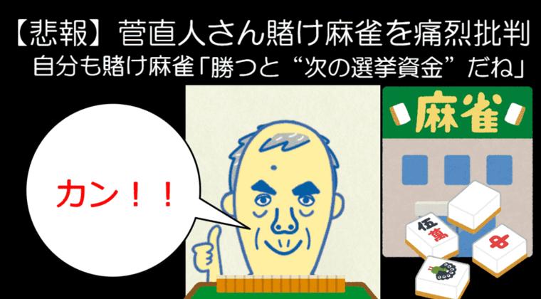 """菅直人が""""賭け麻雀""""を痛烈批判、自身の賭け麻雀を棚に上げてしまう【炎上】"""
