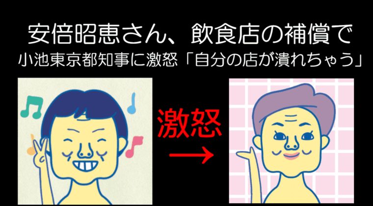 安倍昭恵さん、飲食店の補償で小池東京都知事に激怒「店が潰れちゃう」