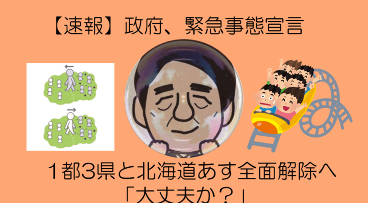 【速報】政府、緊急事態宣言1都3県と北海道あす全面解除へ「大丈夫か?」