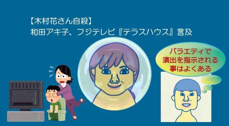 【木村花自殺】和田アキ子、フジテレビ『テラスハウス』言及「バラエティで演出を指示される事はよくある」
