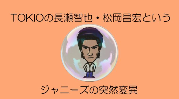 【画像特集】TOKIOの長瀬智也・松岡昌宏というジャニーズの突然変異
