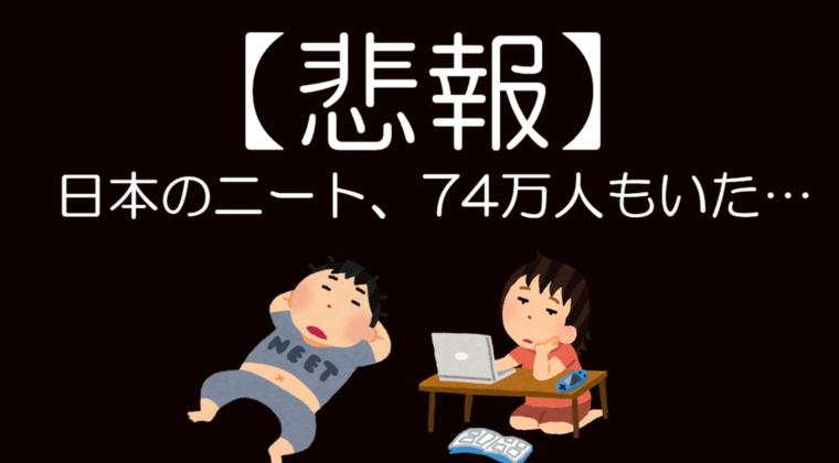 【悲報】日本のニート、74万人もいた…