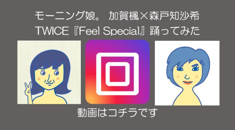 モー娘。 加賀楓×森戸知沙希、TWICE『Feel Special』踊ってみた動画はコチラです