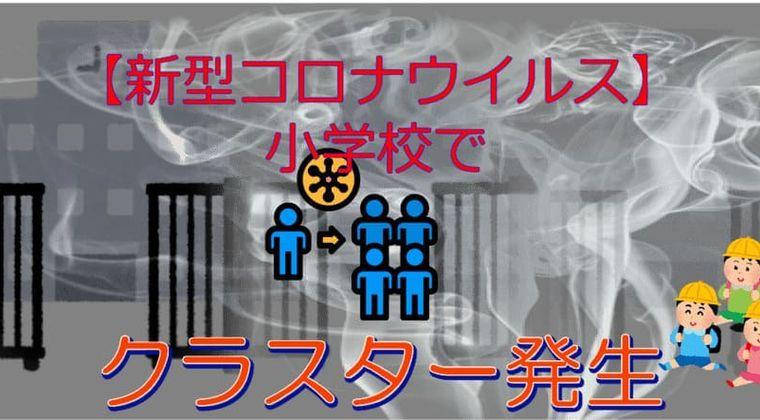 【新型コロナウイルス】小学校でクラスター(感染者集団)発生 北九州