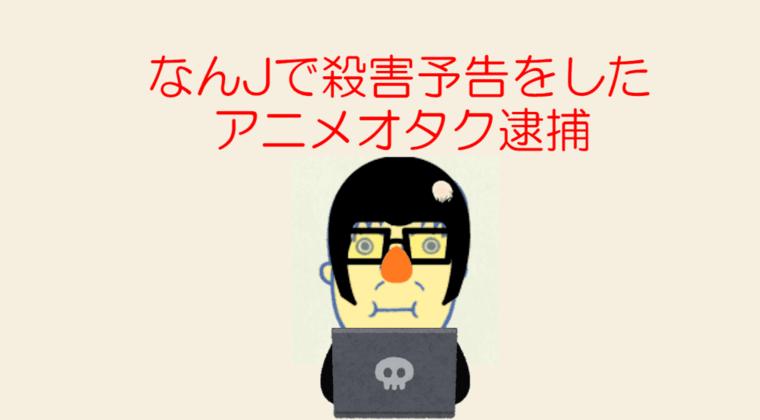 【画像】ネット上の殺害予告で逮捕 なんJのアニメオタク - けものフレンズ
