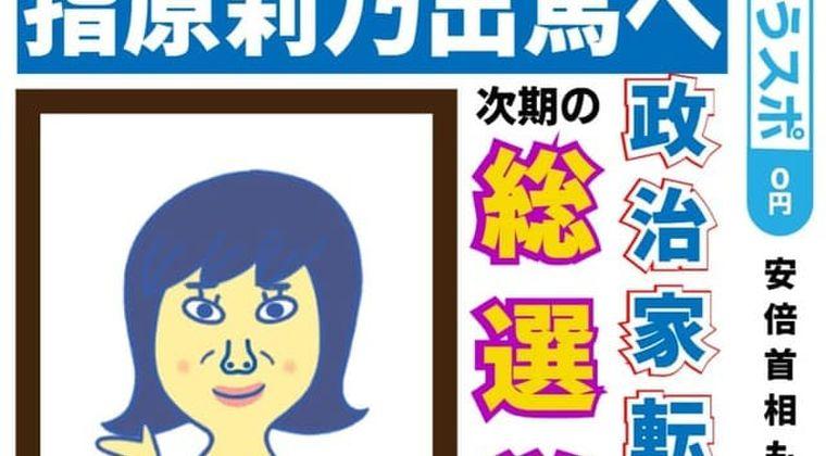 元AKB48 指原莉乃、次期総選挙出馬へ ネットニュースが報道