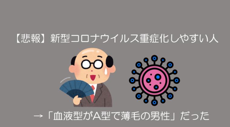 【悲報】新型コロナウイルス重症化しやすい人→「血液型がA型で薄毛の男性」だった