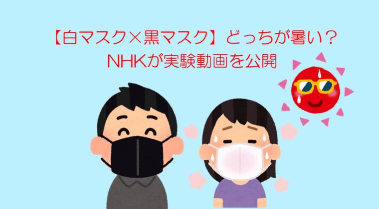 【白マスク×黒マスク】どっちが暑い?NHKが実験動画を公開