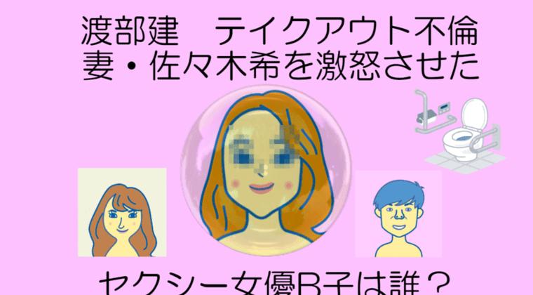 渡部建テイクアウト不倫で妻・佐々木希を激怒させたセクシー女優B子は誰?
