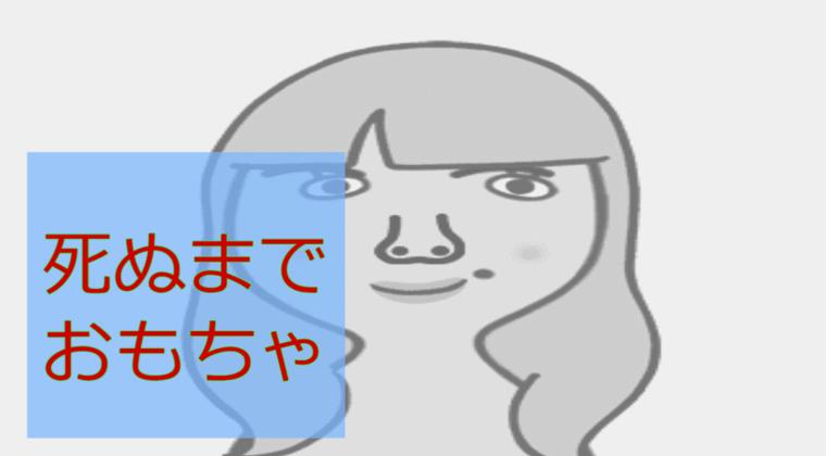 【悲報】池江璃花子、白血病の再発まで「なべ」と「電通」のおもちゃ