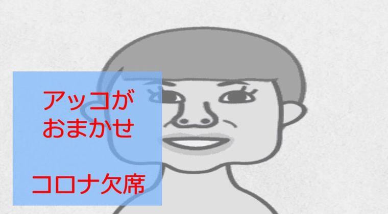 東京都 8月16日の感染者数+260人 新型コロナ陽性率低下 検査数4791件 アッコが欠席