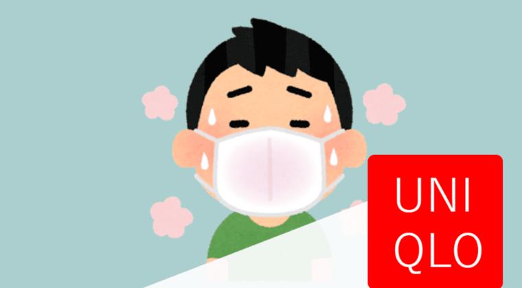 ユニクロマスクの口コミ・評判「暑いけど性能の良いマスク」を作った理由