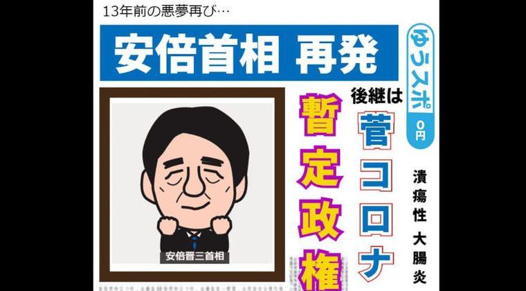 【速報】 安倍首相 辞任の意向固める 潰瘍性大腸炎の悪化 容態は深刻だった