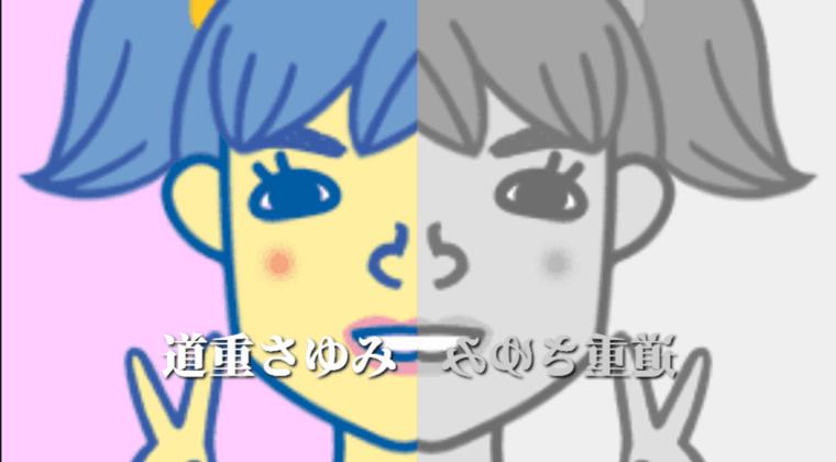 """【画像】まるで別人…道重さゆみ""""転生ショット""""にファン驚き(・□・;)"""