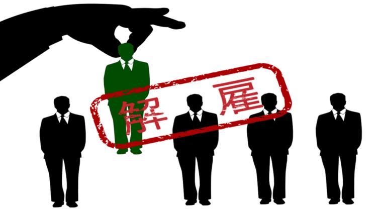 東京都9月24日の感染者数195人 新型コロナで倒産5万社、解雇6万人超の真偽