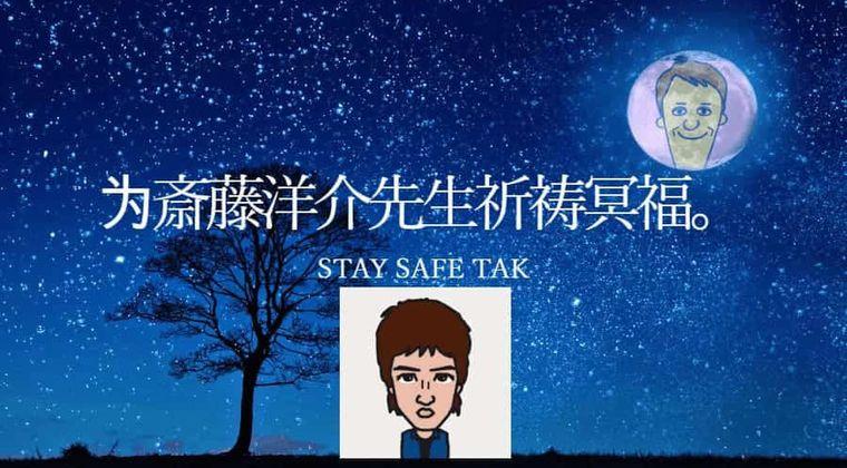 【大炎上】木村拓哉さん、亡・日本人俳優への追悼コメントを中国語で発表