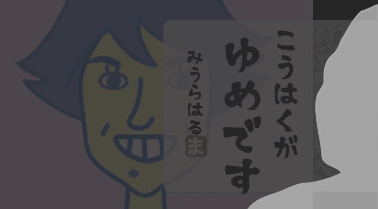 【悲報】AI三浦春馬 紅白初出場…カネ恋「今、三浦春馬死んで1本ドラマ飛んだから」