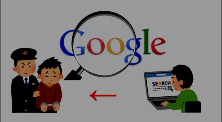 【悲報】Google検索で「特定の住所を検索した人」IPアドレスを警察に提供…