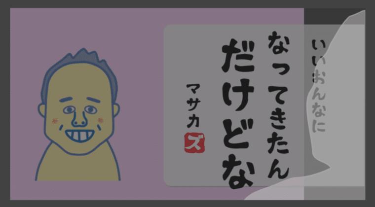 【相棒】芦名星テロップ追悼で三村マサカズ炎上「いい女に…」