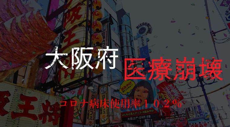 【速報】大阪府、医療崩壊。新型コロナ病床使用率が102%超え