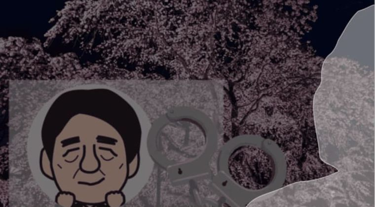 逮捕へのフラグ?安倍晋三前首相の聴取も「桜を見る会」前夜祭差額補填か