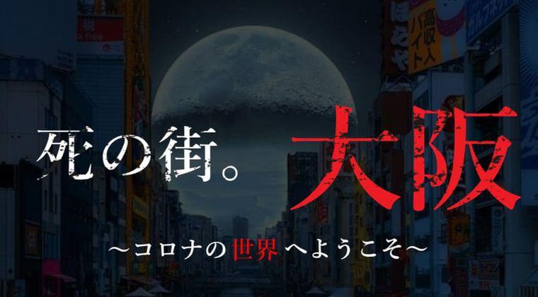 【悲報】 大阪、ガチで終了。コロナ「爆発的感染拡大」 6指標の5項目該当