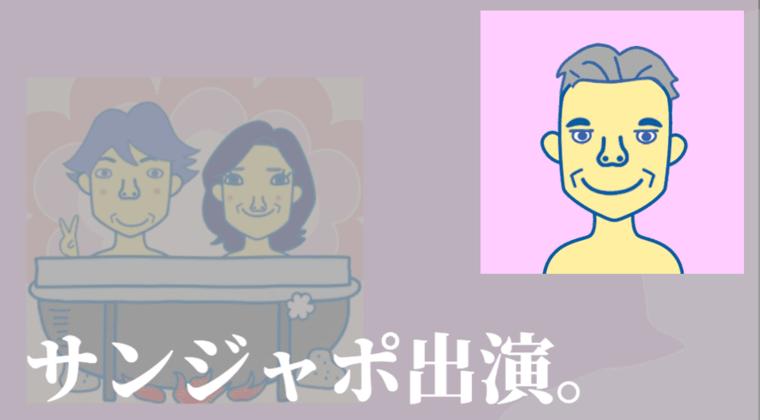 【ゲス不倫】宮崎謙介氏29日サンジャポに妻・金子恵美氏と生出演