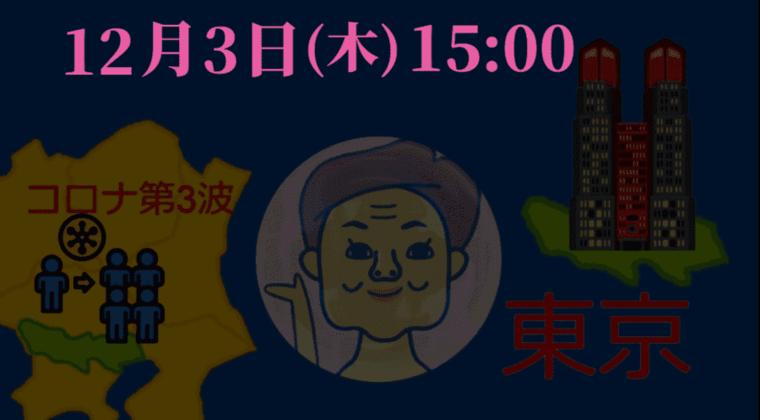 【悲報】東京都、12月3日の新型コロナ感染者数は533人。重症者54人…