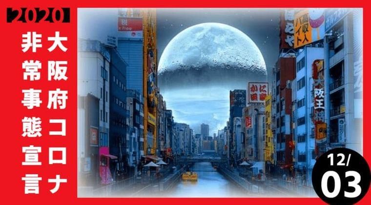 【速報】大阪府、吉村知事がコロナ非常事態を宣言。「赤信号」点灯を発表