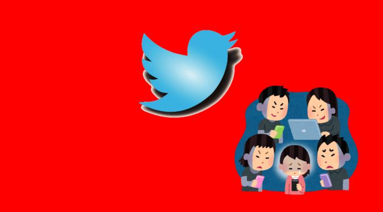 Twitter、禁止ワード追加 「くず」「寄生虫」など他人を非人間的に扱う表現