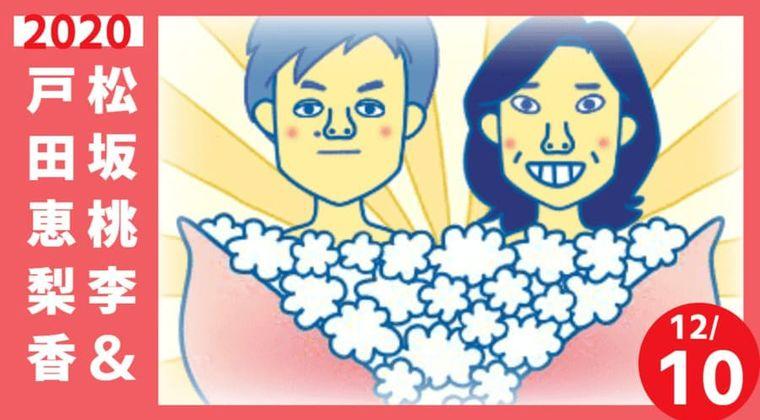 なぜ?戸田恵梨香が松坂桃李と電撃結婚!恋多き女の彼氏遍歴に「デキ婚」の声も…