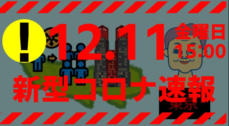 【速報】東京都 新型コロナ 595人感染確認 12月11日 過去2番目の結果に…
