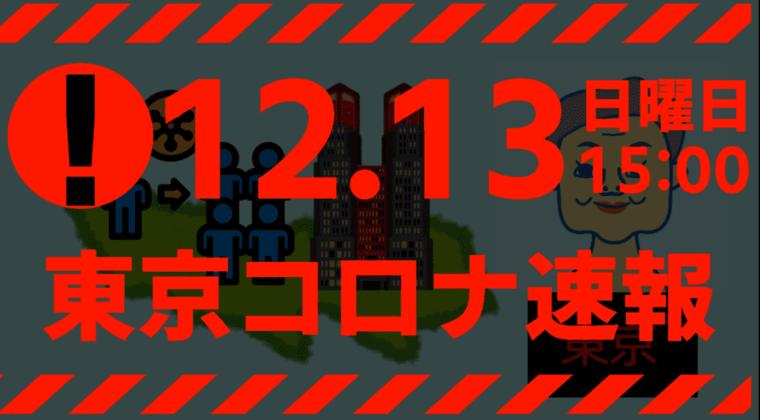 【速報】東京都 新型コロナ 480人感染確認 12月13日 GoTo 東京、一時停止へ