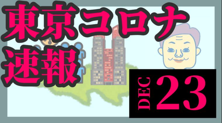 【速報】東京都 新型コロナ748人感染確認 12月23日 過去2番目 検査数1927件