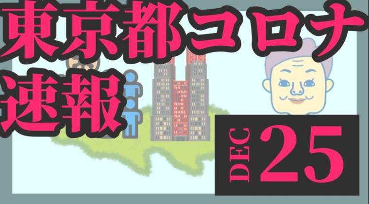 【速報】東京都 新型コロナ 884人感染確認 12月25日 過去2番目、重症者81人