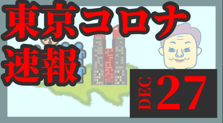 【速報】東京都 新型コロナ 708人感染確認 12月27日 曜日最多を更新