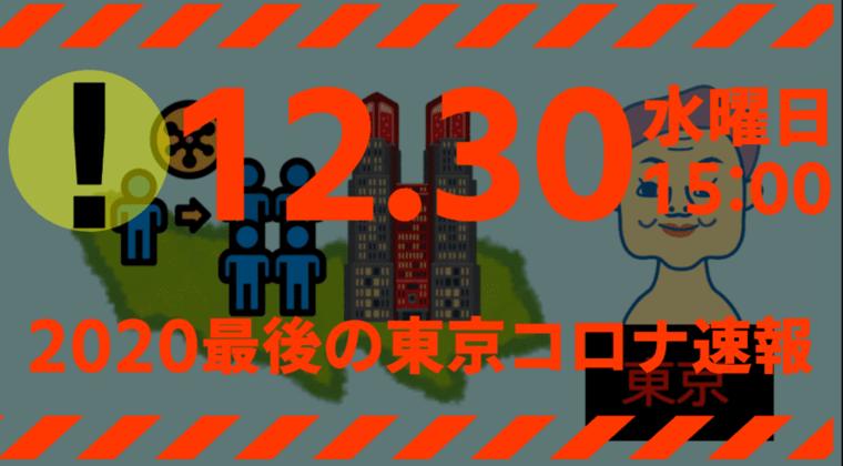【速報】東京都 新型コロナ 944人感染確認 12月30日 曜日最多&検査数2084件