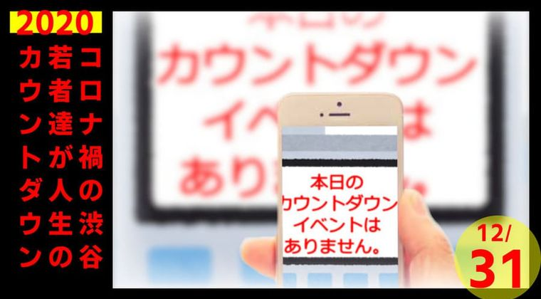 【動画】コロナで中止なのに渋谷でカウントダウンする若者、ガチでヤバい。