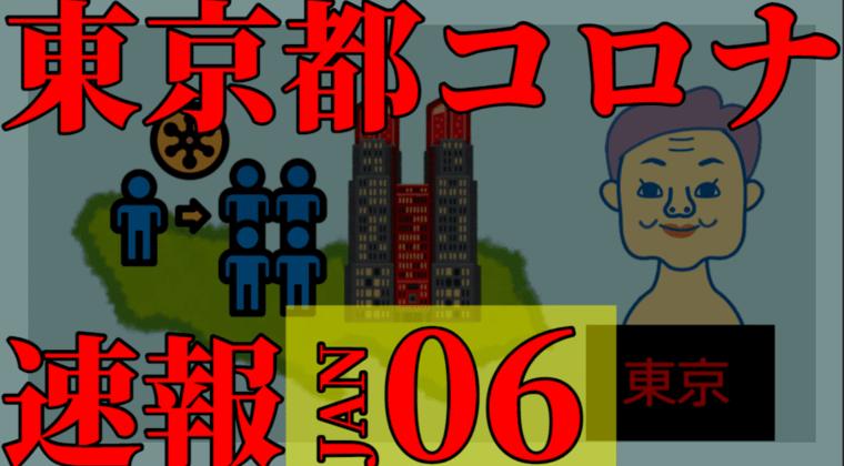 【速報】東京都 新型コロナ 1591人感染確認 1月6日 過去最多&初の1500人超え
