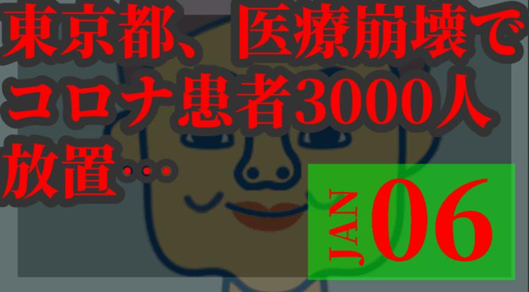 緊急事態宣言が発令される理由…東京都、医療崩壊でコロナ患者3000人を放置していた