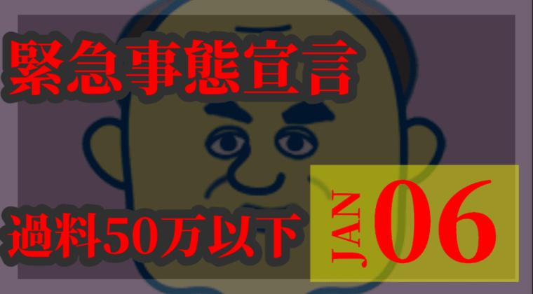 【緊急事態宣言】特措法の休業命令に従わなければ「過料50万円以下」